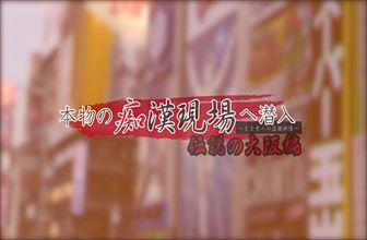 『本物痴漢電車』大阪の混雑車内で本物の素人が痴漢覚悟で現場へ潜する伝説作品