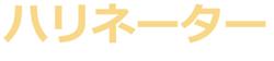 『ハリネーター』 素人・巨乳・お宝盗撮動画なら Harineta.com